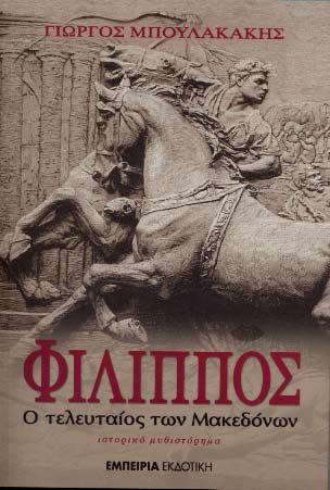 Boulakakis, Filippos, o teleftaios ton Makedonon