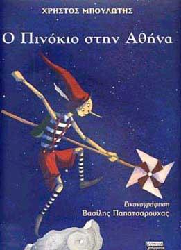 O Pinokio stin Athina