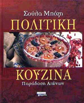 Bozi, Πολίτικη κουζίνα παράδοση αιώνων
