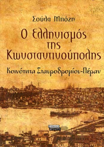 O Ellinismos tis Konstantinoupolis