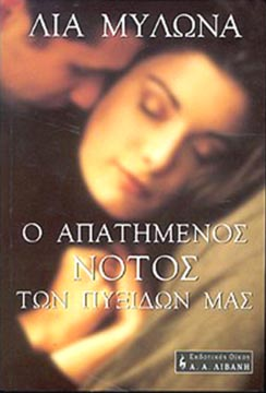 Mylona, O apatimenos notos ton pyxidon mas