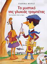 To mystiko tis glykias trompetas (+CD)