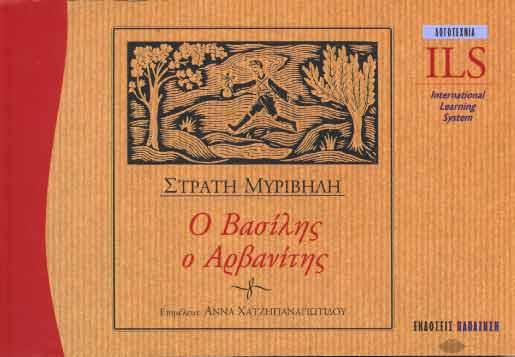 Myrivilis, O Vasilis o Arvanitis ILS