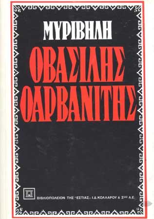 Myrivilis, O Vasilis o Arvanitis
