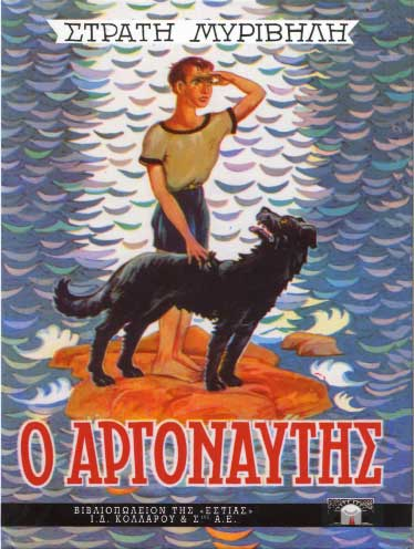 O Argonaftis