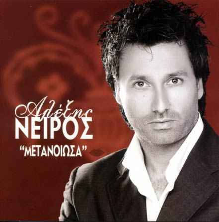 Metanoiosa