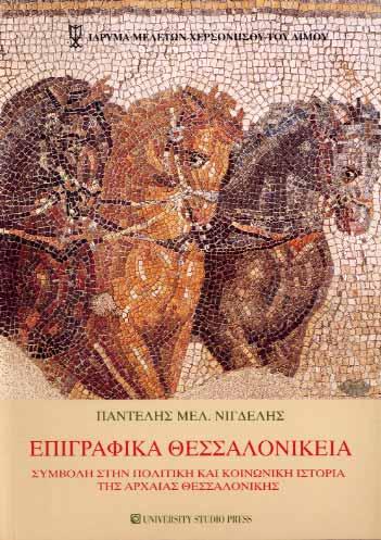 Epigraphika Thessalonikeia