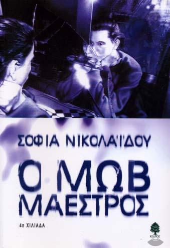 Nikolaidou, O mov maestros