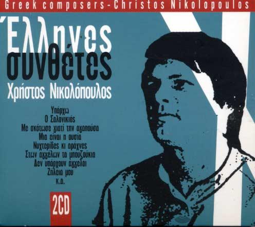 Griechische Komponisten - Hristos Nikolopoulos