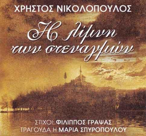 Νικολόπουλος, Η λίμνη των στεναγμών