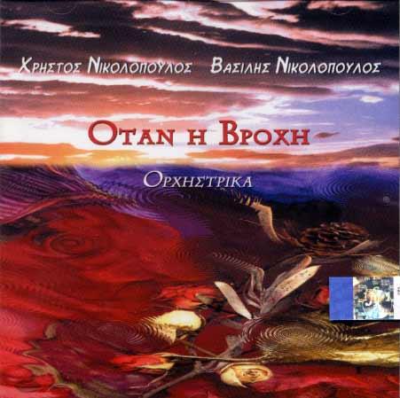 Nikolopoulos, Otan i vrochi