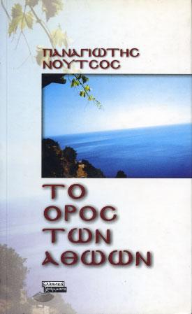To Oros ton Athoon