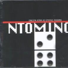 Domino, Oneiro hyma ki erotas poiima