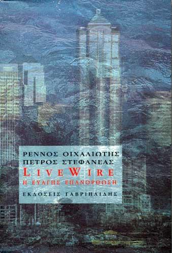 Οιχαλιώτης, Live Wire. Η ευαγής επανόρθωση