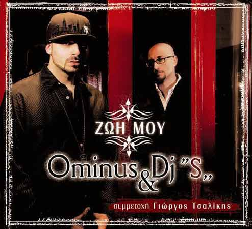 Ominus, Ζωή μου