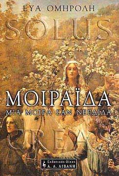 Moiraïda - Mia moira san neraïda