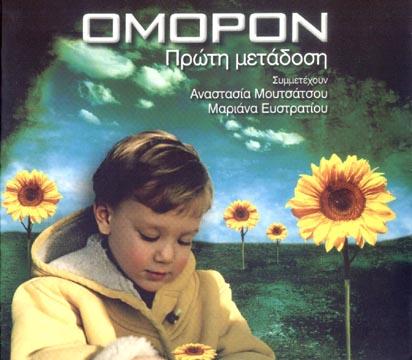 Omoron, Proti metadosi