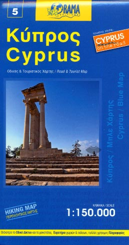Chypre, OR-5