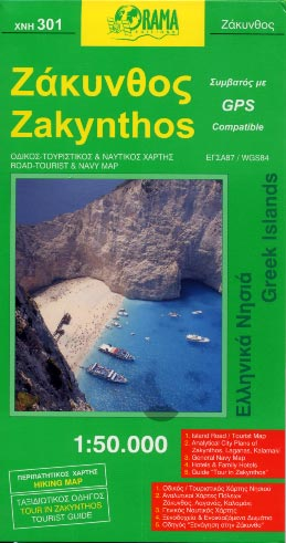 Orama, Zakynthos XNH-301