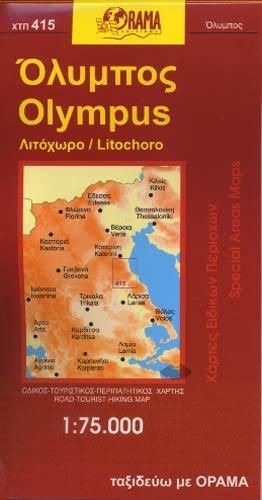 Orama, Olympus - Litochoro 415