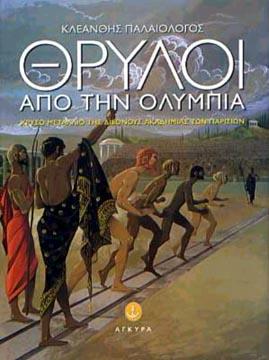 Thryloi apo tin Olympia