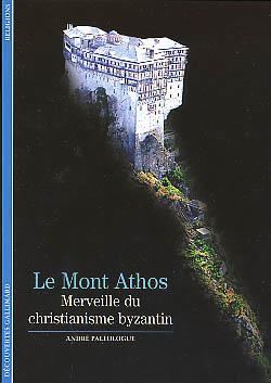 Le mont Athos. Merveille du christianisme byzantin