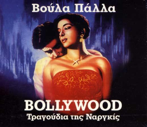 Bollywood Tragoudia tis Nargkis