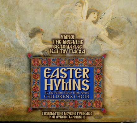 Music High School Children Choir, Easter Hymns - Imnoi tis Megalis Evdomadas kai tou Pascha