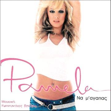 Pamela, Na m'agapas