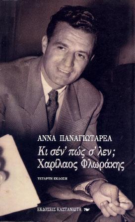 Κι σέν' πώς σ' λέν; Χαρίλαος Φλωράκης