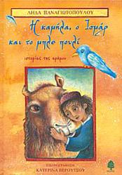 I kamila, o Ismar kai to mple pouli