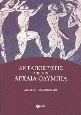 Παναγόπουλος, Ανταποκρίσεις από την Αρχαία Ολυμπία