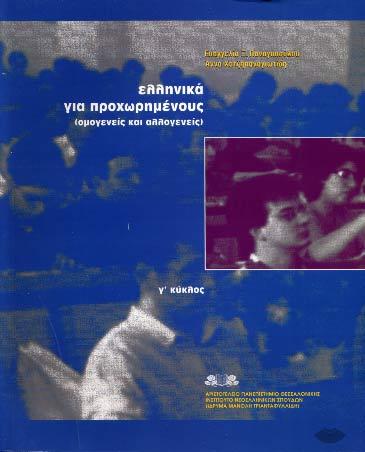 Panagopoulou, Ellinika gia prohorimenous. Kyklos C