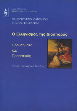 Ο ελληνισμός της διασποράς. Προβλήματα και προοπ&#