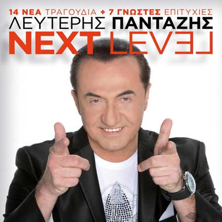 Pantazis, Next Level