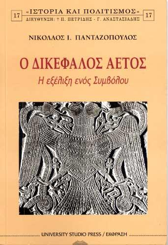 Pantazopoulos, O dikefalos aetos