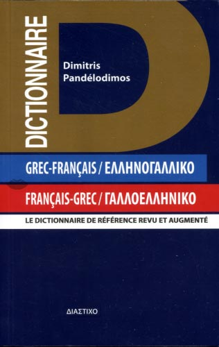Dictionnaire grec-fran&ccedil;ais / fran&ccedil;ais-grec