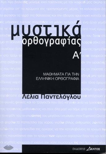 Mystika orthografias vol. A