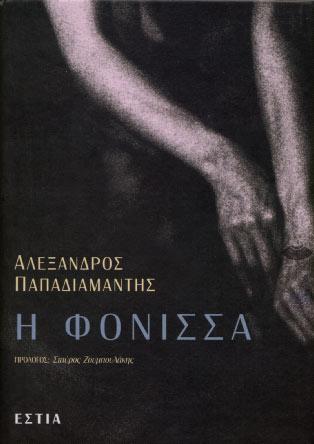 I Fonissa