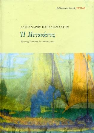 Papadiamantis, I Metanastis