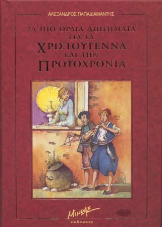 Papadiamantis, Ta pio oraia diigimata gia ta Hristougenna kai tin Protohronia