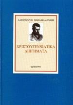 Παπαδιαμάντης, Hristougenniatika Diigimata