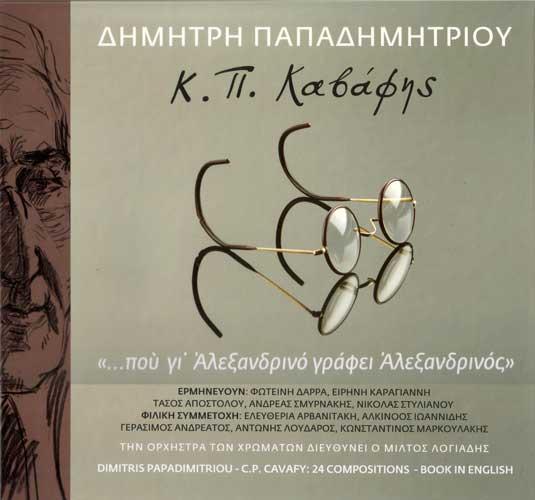 K. P. Cavafis
