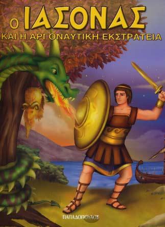 O Iasonas kai i argonaftiki ekstrateia