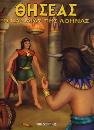 Thiseas, o vasilias tis Athinas
