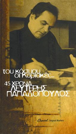 Tou kosmou oi Kyriakes - 45 chronia