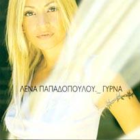 Papadopoulou, Gyrna