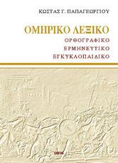 Omiriko Lexiko - édition luxe