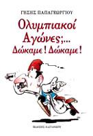 Papageorgiou, Olympiakoi Agones ?... Dokame ! Dokame !