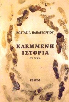 G. Papageorgiou, Klemmeni istoria